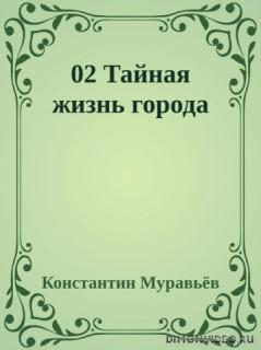 Тайная жизнь города - Константин Муравьев