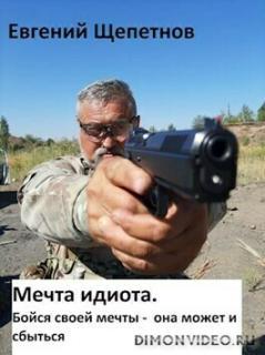 Бойся своей мечты - она может и сбыться - Евгений Щепетнов
