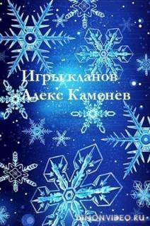 Игры кланов - Алекс Каменев