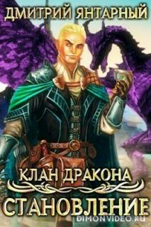 Клан Дракона: Становление - Дмитрий Янтарный