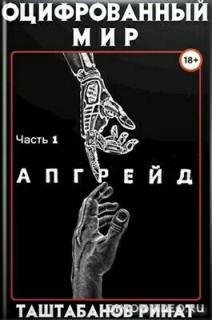Апгрейд - Ринат Таштабанов