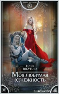 Моя любимая (с)нежность - Юлия Шкутова