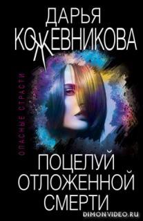 Поцелуй отложенной смерти - Дарья Кожевникова