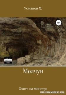 Охота на монстра - Хайдарали Усманов