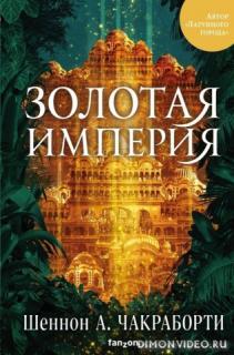 Золотая империя - Шеннон А. Чакраборти