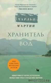 Хранитель вод - Чарльз Мартин