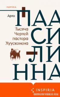 Тысяча Чертей пастора Хуусконена - Арто Паасилинна