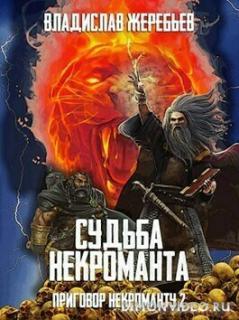 Судьба некроманта - Владислав Жеребьев
