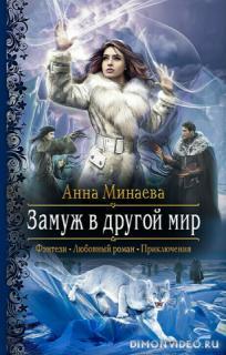 Замуж в другой мир - Анна Минаева