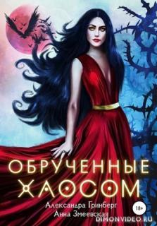 Обручённые Хаосом - Александра Гринберг, Анна Змеевская