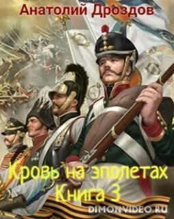 Кровь на эполетах - Анатолий Дроздов