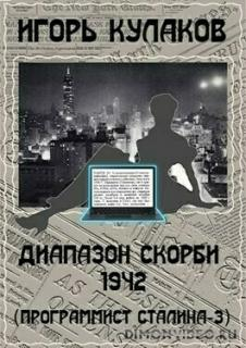 Диапазон скорби 1942 - Игорь Кулаков