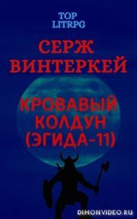 Кровавый колдун - Серж Винтеркей