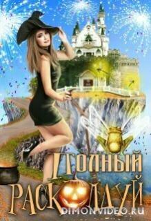 Полный расколдуй - Екатерина Богданова