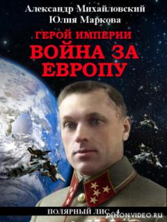 Герой империи. Война за Европу - Александр Михайловский, Юлия Маркова
