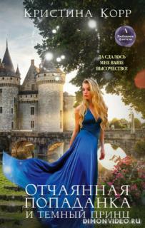 Отчаянная попаданка и Темный принц - Кристина Корр