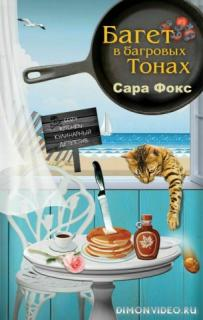 Багет в багровых тонах - Сара Фокс