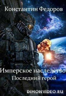 Последний герой - Константин Федоров