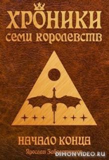 Хроники семи королевств: Начало конца - Ярослав Заболотников