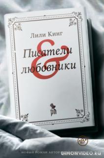 Писатели & любовники - Лили Кинг