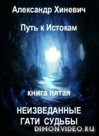 Неизведанные гати судьбы - Александр Хиневич