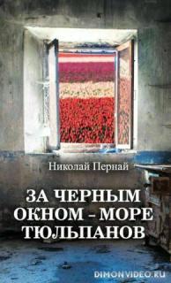За черным окном – море тюльпанов - Николай Пернай