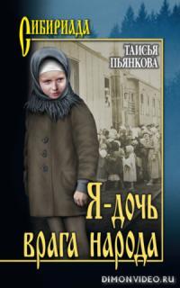 Я – дочь врага народа - Таисья Пьянкова