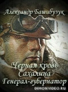 Генерал-губернатор - Александр Башибузук