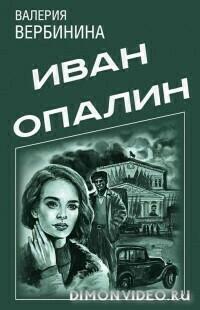 Иван Опалин. 11 книг - Валерия Вербинина