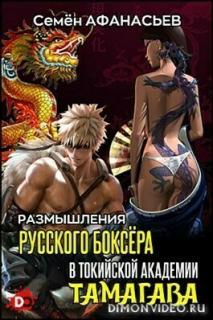 Размышления русского боксёра в токийской академии Тамагава - Семен Афанасьев