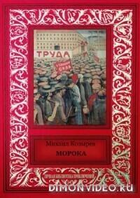 Морока (сборник) - Михаил Козырев