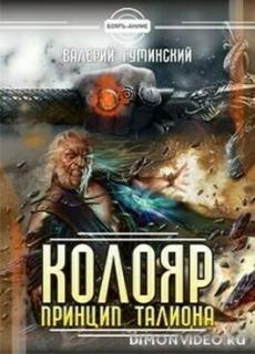 Колояр. Дилогия - Валерий Гуминский