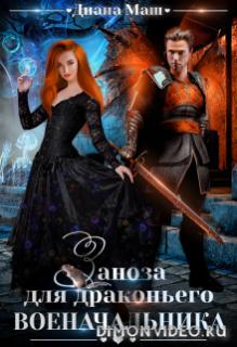 Заноза для драконьего военачальника - Диана Маш