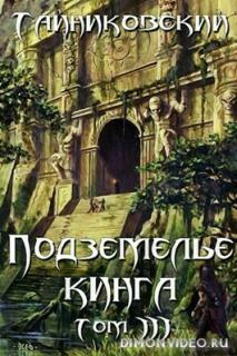 Подземелье Кинга. Том III - Тайниковский