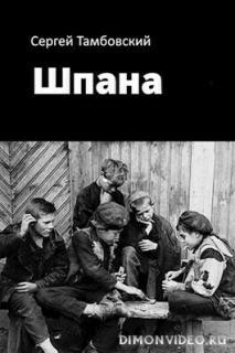 Шпана - Сергей Тамбовский
