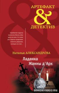 Ладанка Жанны д Арк - Наталья Александрова