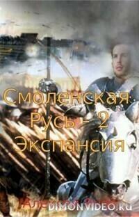 Экспансия - Алексей Янов