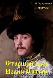 Князь Вяземский. Дилогия - Мархуз