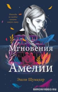 Мгновения Амелии - Эшли Шумахер