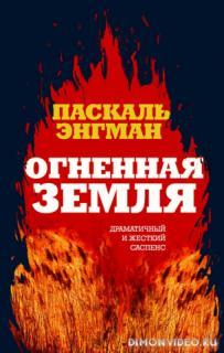 Огненная земля - Паскаль Энгман