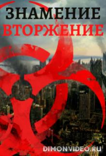 Знамение. Вторжение - Тимур Ильясов