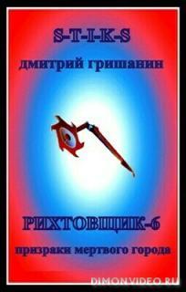 Призраки мертвого города - Дмитрий Гришанин