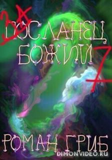 Засланец божий 7 - Роман Гриб