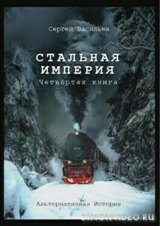 Стальная империя - Сергей Васильев