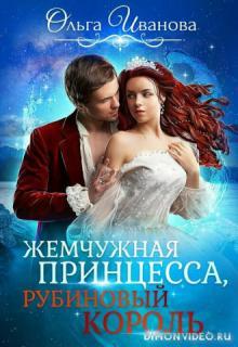 Жемчужная принцесса, рубиновый король. Дилогия - Ольга Иванова