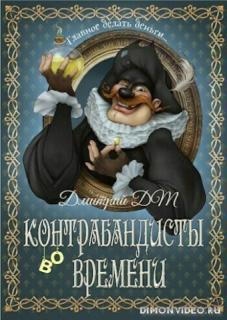 Контрабандисты во времени - Дмитрий Шмокин