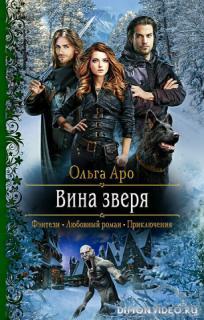Вина Зверя - Ольга Аро