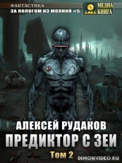 Предиктор с Зеи. Том 2 - Алексей Рудаков