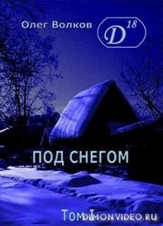 Под снегом. Том I - Олег Волков