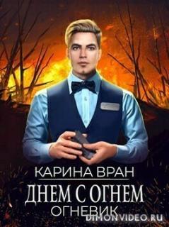 Днем с огнем - Карина Вран